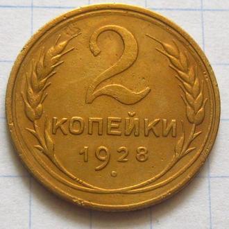СССР_ 2 копейки 1928 года оригинал