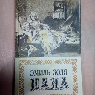 Эмиль Золя Нана