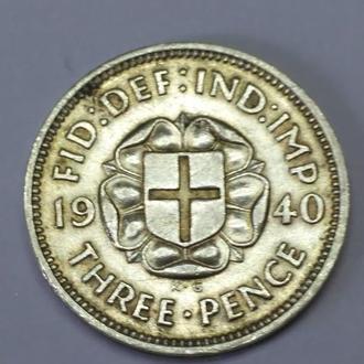 3 пенса 1940 Англия, серебро сохран! Люкс!