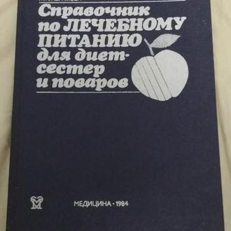Справочник по лечебному питанию для диетсестер и поваров - Смолянский