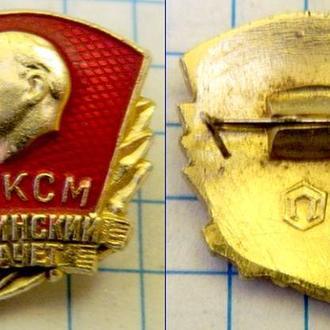 Знак ВЛКСМ Ленинский Зачет