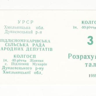 3 талона Подлесный Мукарив Хмельницкая обл. колхоз 40 лет Октября 1989 УССР хозрасчет шрифт №2