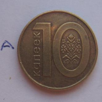 БЕЛАРУСЬ, 10 копеек 2009 года.