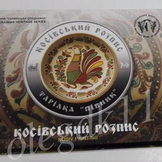 Косівський розпис в буклете / 5 грн. 2017 р.