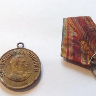 Медаль за Победу над Японией. (есть колодка без булавки).  Еще 100 лотов!