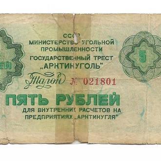 Шпицберген 5 рублей 1978 СССР редкая Арктикуголь..