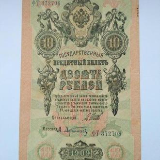 10 рублей 1909 года a-unc, без перегибов!