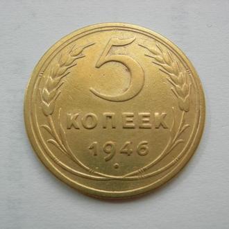 5 копеек 1946 (1)