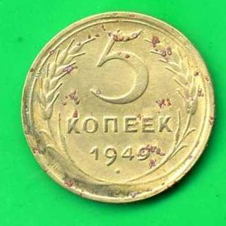 5 коп 1949
