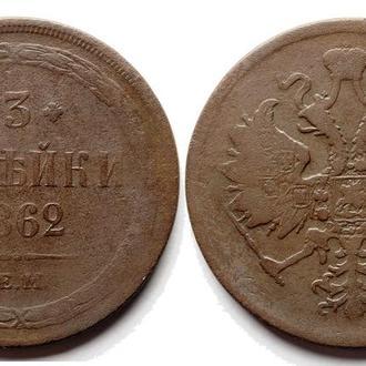 3 копейки 1862 ЕМ года №2809