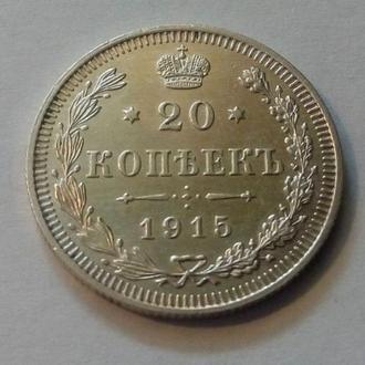 Россия 20 копеек 1915 год ВС. (с6-28). Еще 100 лотов!
