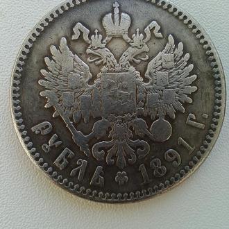 рубль 1891 год