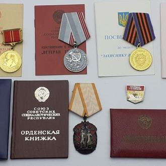 Комплект наград Ордена Медали СССР документы на одну ФИО Орден Медаль