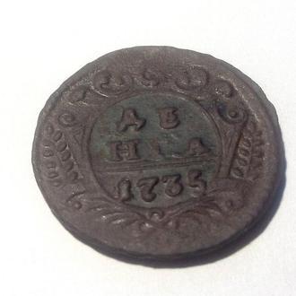 Россия Деньга 1735 год. (д1-2). Еще 100 лотов!
