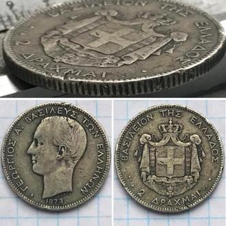 Греция 2 драхмы, 1873г.  Король Георг I (1863 - 1922)  /  Серебро 0.835