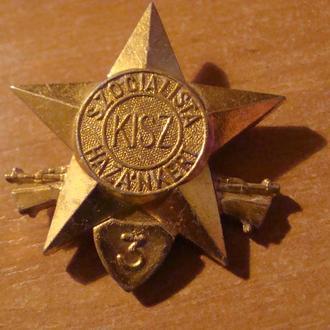 знак классность Венгрия KISZ SZOCIALISTA HAZANKERT