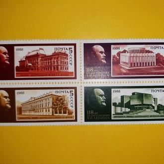118 лет со дня рождения В.И.Ленина