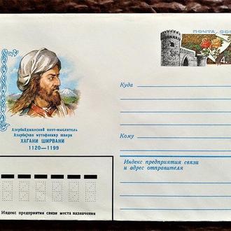KV СССР 1980 г. Азербайджанский поэт Хага Ширвани