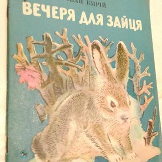 Вечеря для зайця І.Кирий
