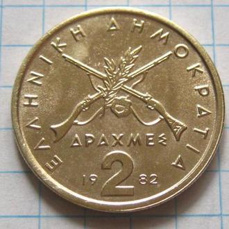 Греция_ 2 драхмы 1982 года оригинал