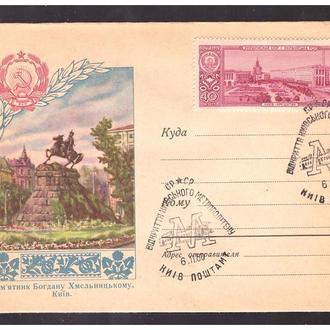 CCCР 1958 КИЕВ ПАМЯТНИК БОГДАНУ ХМЕЛЬНИЦКОМУ