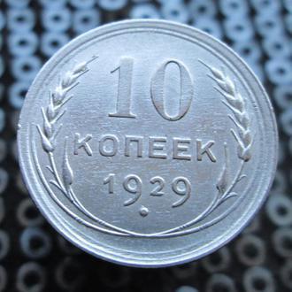 10 копеек 1929 г. Серебро.Оригинал.