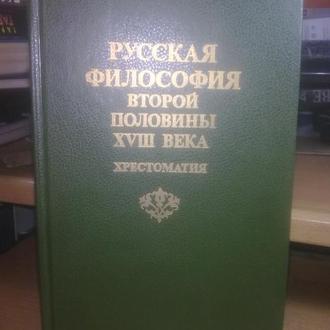 Русская философия второй половины 18 века (2)