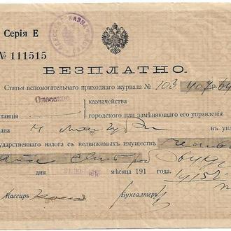 Квитанция госказначейства Одесса 1915