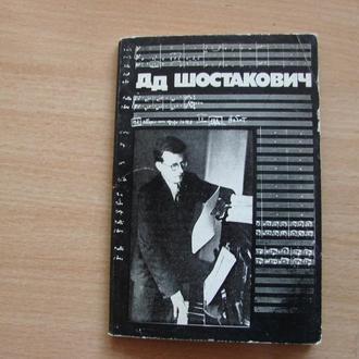 Открытки. Д.Д. Шостакович, 1977 г.