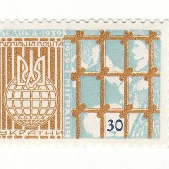 Велика еміграція 1939 1959 Підп. Пошта України 30 шагів ППУ
