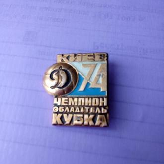 Знак Динамо Киев Чемпион и Облодатель Кубка СССР 1974г.