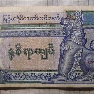 Мьянма, 200 кьят