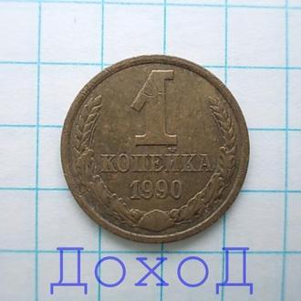 Монета СССР 1 копейка 1990 №6