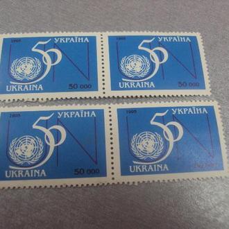 марки украина 1995 сцепки 50 лет оон эмблема лот №6