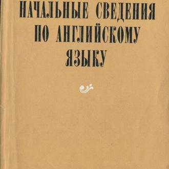 Начальные сведения по английскому языку. Колычева. 1979