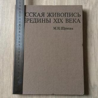 М.Н. Шумова. Русская живопись середины ХІХ века