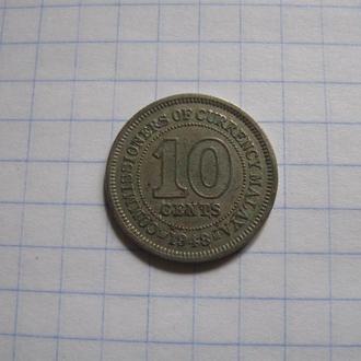 Малайя 10 центов 1948 год