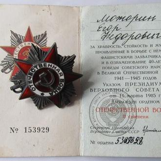 Орден Отечественная война 2 ст. с док.