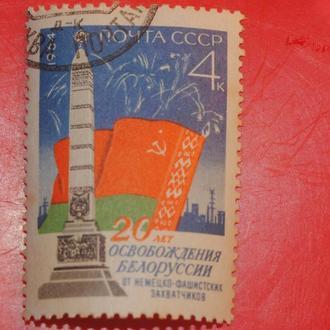 марка 1964 г 20 лет освобождения Белоруси
