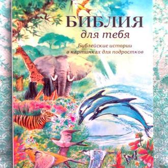 Библейские истории в картинках для подростков (книга новая)