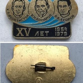 Знак Восход. космонавты 25 лет 1964-1979