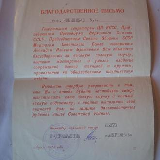 Благодарность Брежнева военнослужащему 1978