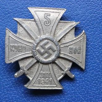 нимецький крест 1941год.кино-копия