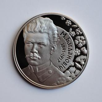 Беларусь 1 рубль 2011 г., PROOF, '120 лет со дня рождения М. Богдановича'