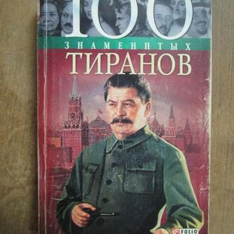 100 знаменитых тиранов