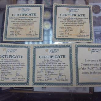 беларусь сертификат 20 рублей серебро лот №4168