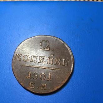 2 копейки 1801 Е.М.Оригинал.XF+++