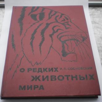Книга. Сосновский. О редких животных мира. Москва 1987 рік. Просвещение.
