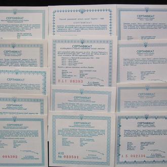 Комплект 13 шт сертифікатів до монет 1995-1996 р  ОРИГІНАЛИ НБУ