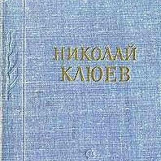 Николай Клюев.  Стихотворения и поэмы.   Советский писатель.1982 г.-560 с.  Серия Библиотека поэта.
